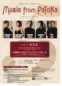 10月30日コンサート(フランク:ピアノ五重奏曲)